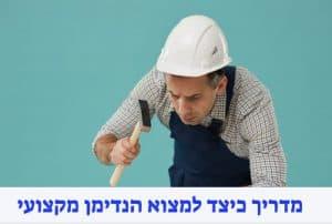 איך למצוא הנדימן מקצועי לבית ולעסק שלכם